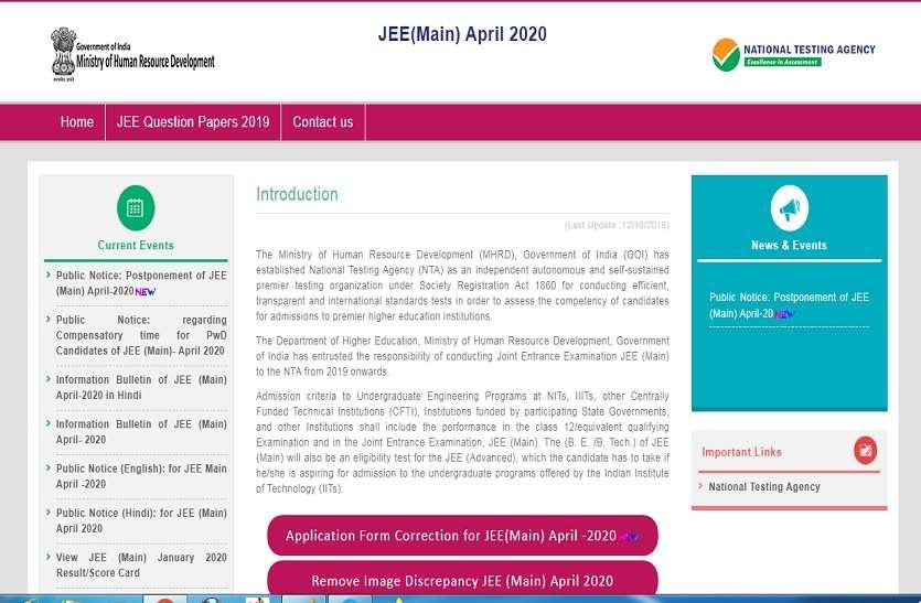 एनटीए ने बताई JEE MAIN के एडमिट कार्ड जारी होने की डेट, जानें पूरी जानकारी