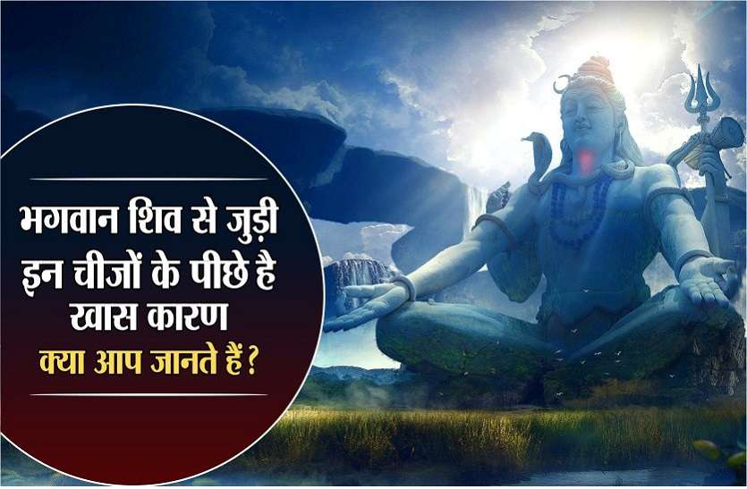 https://m.patrika.com/amp-news/dharma-karma/special-things-of-lord-shiv-which-always-with-him-5920380/