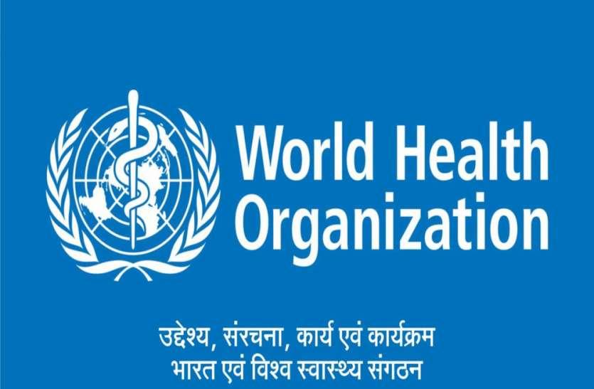 कोविड-19 से संक्रमित मरीजों के लिए भारत सरकार व डब्ल्यूएचओ ने जारी किये दिशा निर्देश