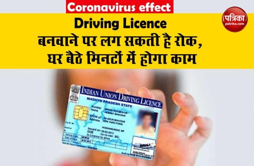 coronavirus effects : Driving Licence बनवाने पर लग सकती है रोक, घबराए न घर बैठे मिनटों में Online हो जाएगा काम