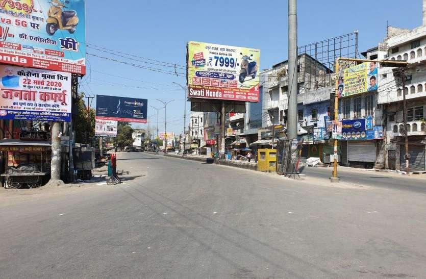 मोदी के जनता कफ्र्यू को राज्य भर में अच्छी प्रतिक्रिया मिली