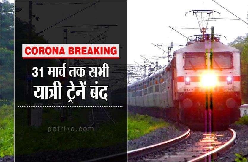 बड़ी खबर...रेलवे ने 31 मार्च तक सभी यात्री ट्रेनें की रद्द, टिकट रिफंड के नियमों में भी दी छूट