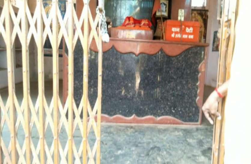 चोर ने जनता कर्फ्यू का उठाया फायदा, हनुमान मंदिर में की चोरी