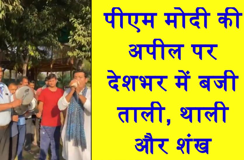 'जनता कर्फ्यू' में 5 बजे से पहले शुरू 'थाली बजाओ', जर्मन एक्ट्रेस ने कहा- भारत माता की जय