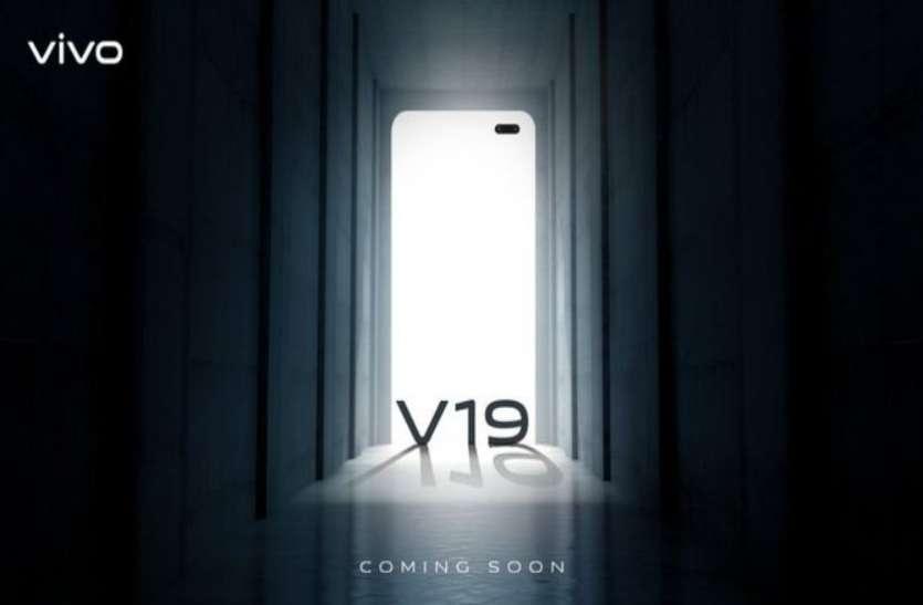 Vivo V19 की प्री-बुकिंग शुरू, भारत में 26 मार्च को होगा लॉन्च