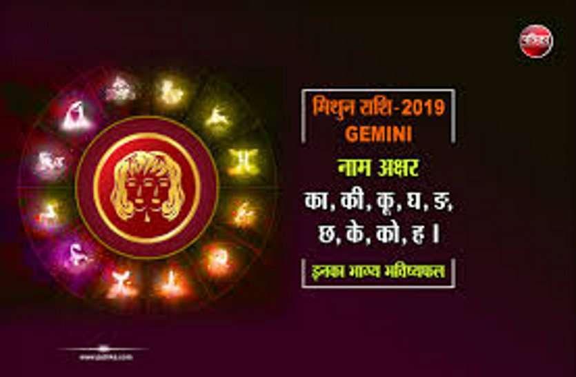 3. मिथुन राशि — Gemini : transit effect of mars