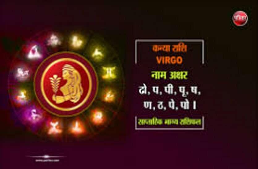 6. कन्या राशि — Virgo : transit effect of mars