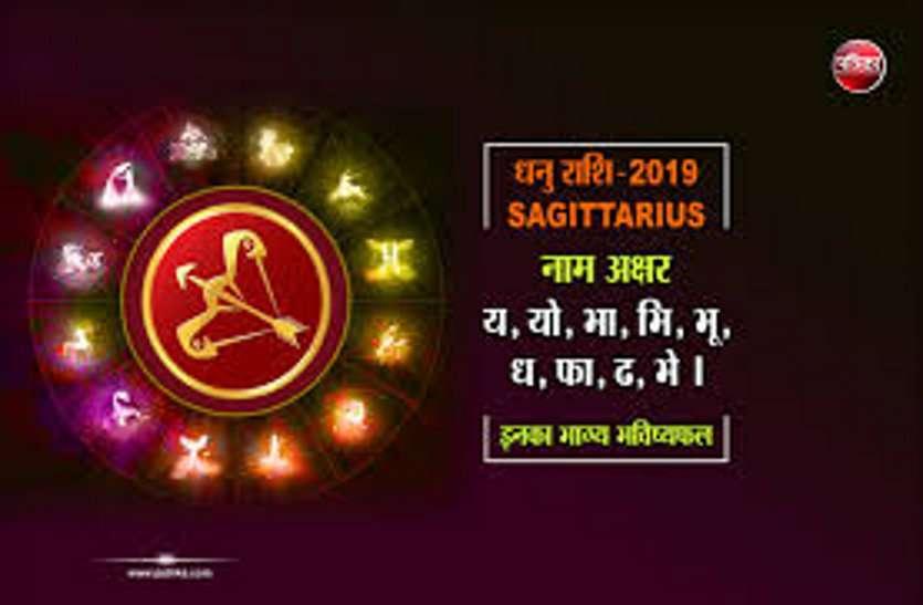 9. धनु राशि — Sagittarius : transit effect of mars