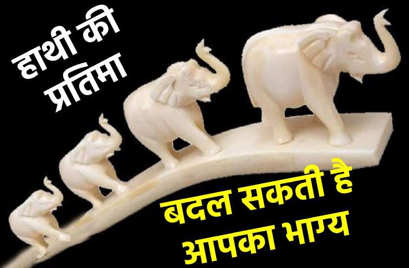 https://www.patrika.com/religion-news/fengshui-elephant-at-home-can-be-useful-5918920/?utm_source=Facebookutm_medium=Socialutm_campaign=PatrikaNational