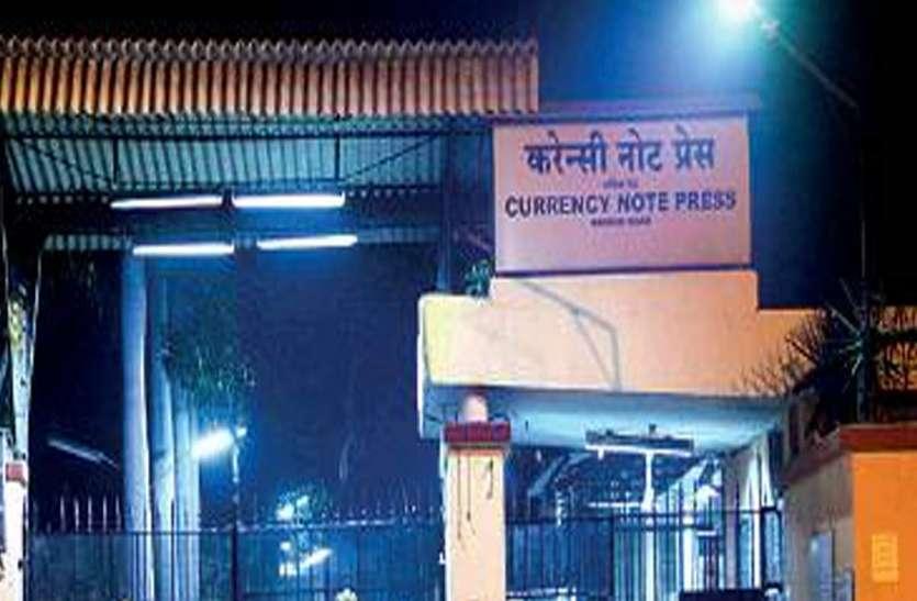 कोरोना वायरस ने बंद कराई करेंसी की छपाई, 31 मार्च तक बंद नासिक करेंसी प्रेस
