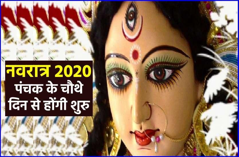 चैत्र नवरात्र 2020: पंचक में होगी शुरुआत, भूलकर भी ना करें ये