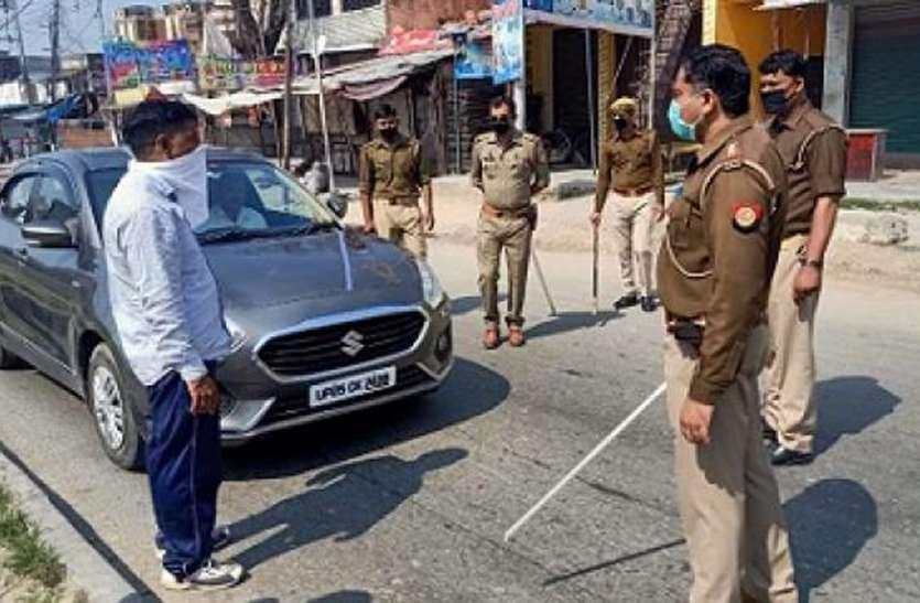 लॉकडाउन: पहले दिन समझाया और दूसरे दिन डंडा उठाया, मनमानी करने वालों पर सख्त हुई पुलिस