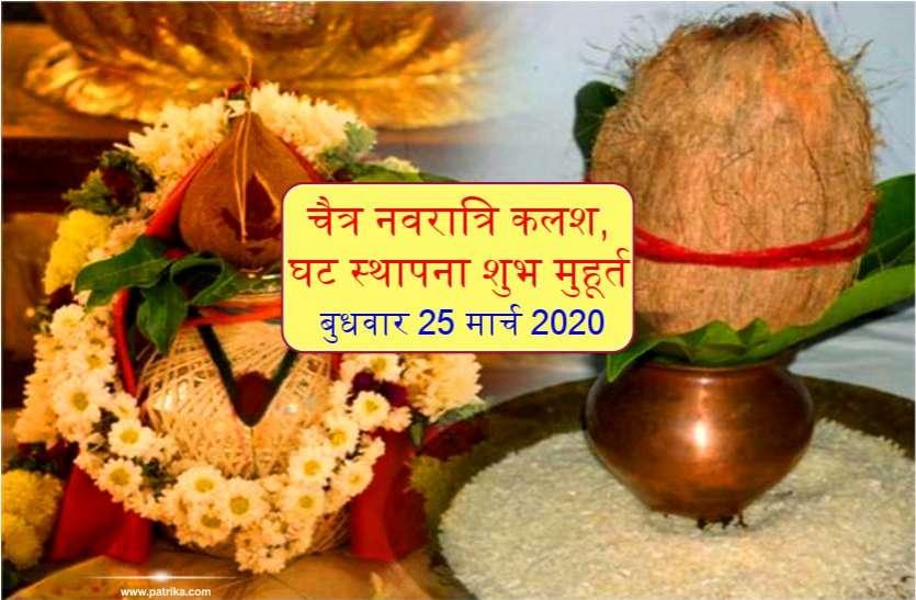Chaitra Navratri : बुधवार 25 मार्च से चैत्र नवरात्रि शुरू, जानें शुभ मुहूर्त