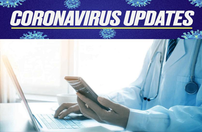#coronavirus: लॉकडाउन में घर बैठकर ही डॉक्टर से ले सकते हैं सलाह