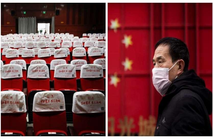 चीन में 500 सिनेमाघर खुलने के बाद भी नहीं बिकी सिंगल टिकट,अब भी खौफ में जी रहे हैं लोग