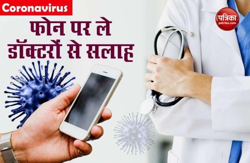 Indian Medical Association Started A Free Helpline - इंडियन ...
