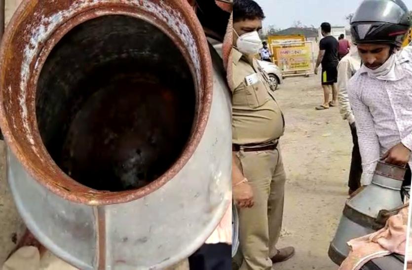 Coronavirus: लॉकडाउन में पकड़े जाने पर खुद को बताया दूध वाला, डब्बा खोला तो पुलिस भी नहीं रोक पाई हंसी