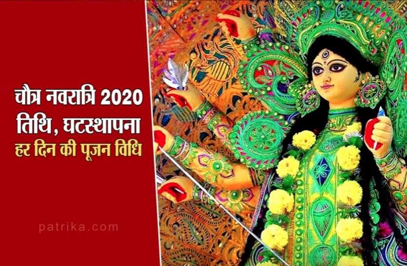 https://www.patrika.com/festivals/chaitra-navratri-2020-date-time-mantras-and-kalash-sthapana-pujavidhi-5910502/