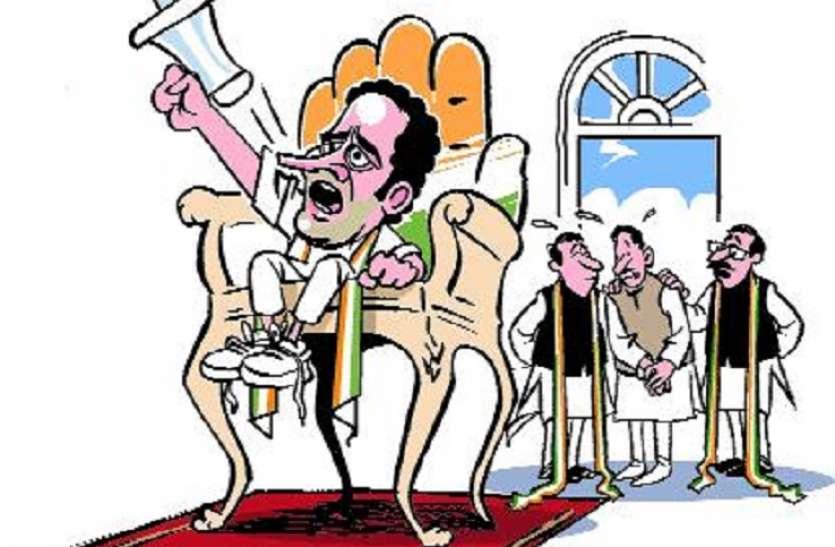 गलती राहुल गांधी की नहीं, आंगन ही हो गया टेढ़ा