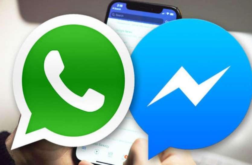 Facebook Whatsapp के डिलीट photos-video भी हो जाएंगे रिकवर, पुलिस के पास आई ये खास तकनीक