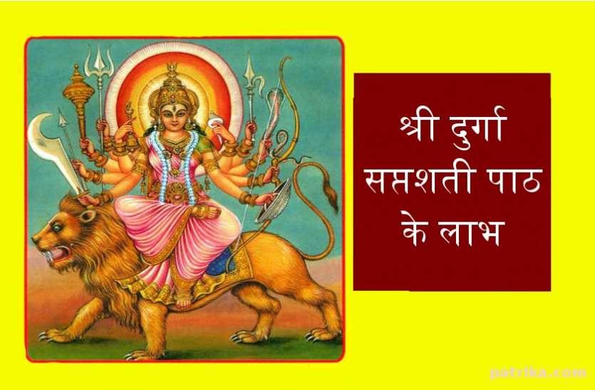 नवरात्रि के नौ दिन कामना पूर्ति के लिए ऐसे करें श्री दुर्गा सप्तशती का पाठ