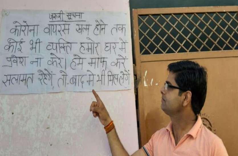 BJP नेता के घर के बाहर लगा पोस्टर, लिखा- कोरोना खत्म होने तक कोई घर न आए, सलामत रहे तो फिर मिलेंगे