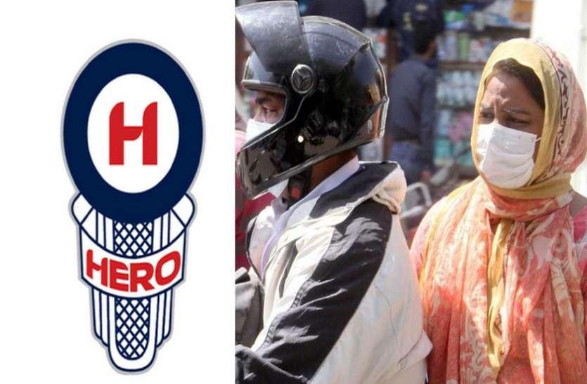 Hero Cycles ने कोरोना वायरस से निपटने के लिए किया 100 करोड़ रुपये के इमरजेंसी फंड का ऐलान