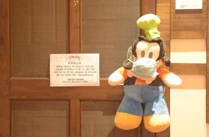 कोरोना वायरस के संक्रमण से बचने दरवाजे पर चस्पा किया नोटिस, लिखा- आगंतुकों से अनुरोध है कि 31 मार्च तक अपने घर पर ही रहें...