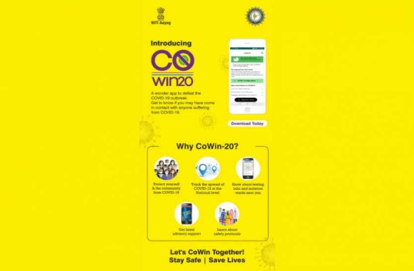 COVID-19: सरकार CoWin-20 App के जरिए करेगी Coronavirus पीड़ित की पहचान