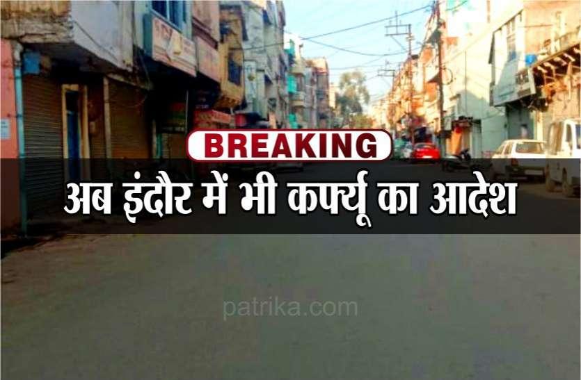 BREAKING NEWS : कोरोना का एक ओर पॉजिटिव मिलने के बाद इंदौर में लगा कर्फ्यू