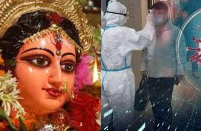Chaitra Navratri 2020: नवरात्रि पर्व पर लगा कोरोना का ग्रहण, पहली बार भक्तों के लिए बंद रहेगा माता का दरबार, घर पर ही करें पूजा