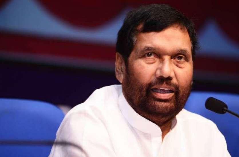 India Lockdown: रामविलास पासवान बोले- घबराएं नहीं, आवश्यक वस्तुएं उपलब्ध कराएगी सरकार