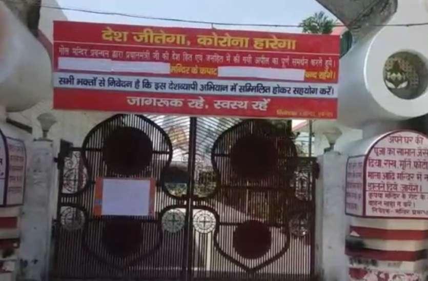 Chaitra Navratri के प्रथम दिन देवी मंदिरों में लगे पोस्टर और बैनर, भक्तों से की जा रही ये अपील