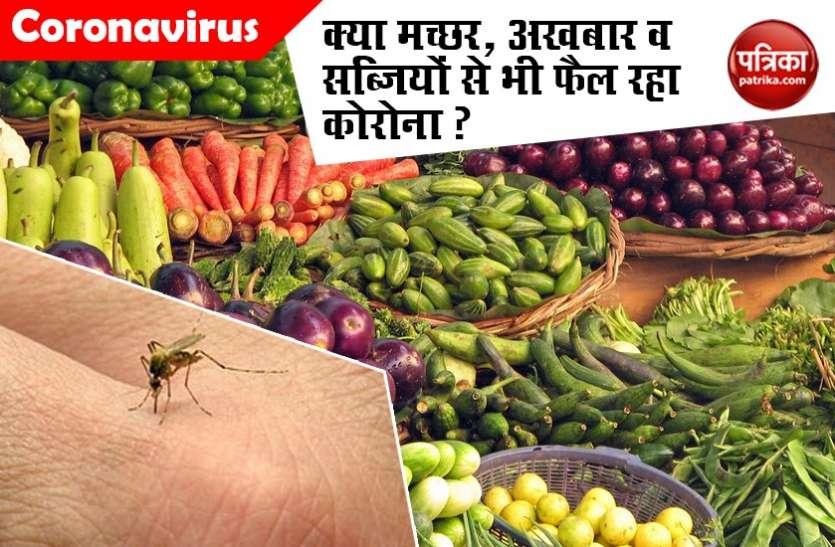 Coronavirus: क्या मच्छर, अखबार व फल-सब्जियों से भी फैल रहा कोरोना वायरस, जानिए क्या है सच्चाई