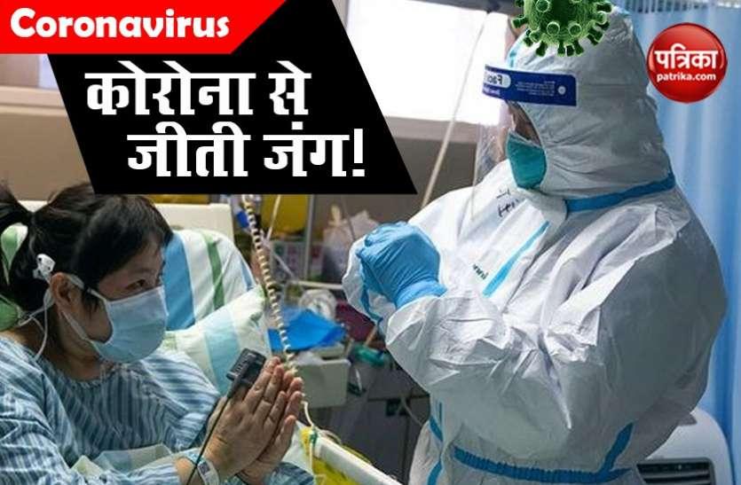 Coronavirus : कोरोना से जीती जंग ! अब तक 1 लाख से ज्यादा मरीज ठीक होकर लौटे घर