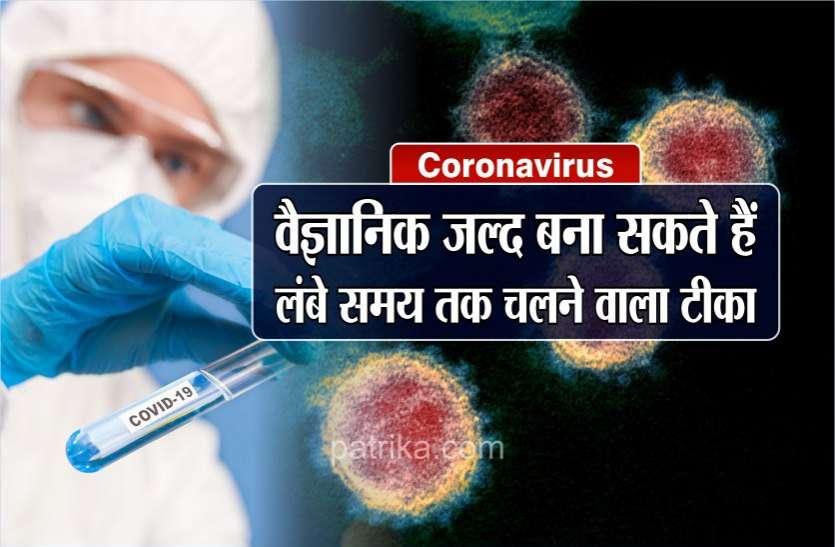 वायरस नहीं बदल रहा है अपना रूप, जल्द बन सकता है लंबे समय तक चलने वाला टीका
