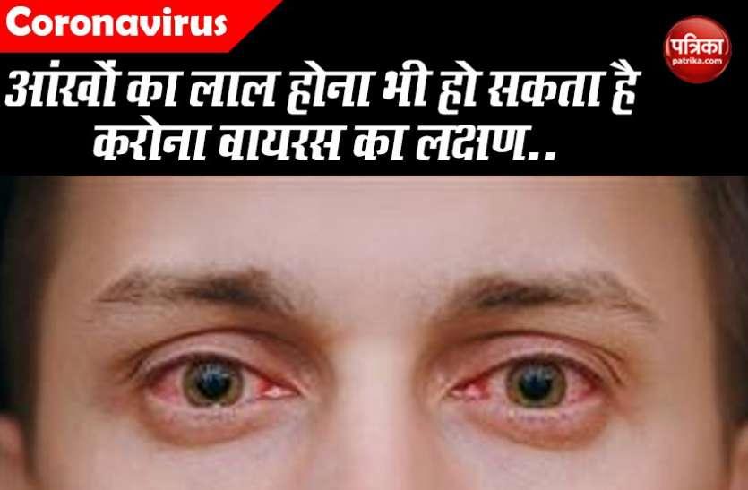 आंखों का लाल होना भी हो सकता है करोना वायरस का लक्षण, जानिए क्या-क्या होते है बदलाव