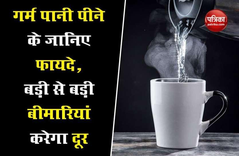 गर्म पानी पीने के जानिए फायदे, बड़ी से बड़ी बीमारियां करेगा दूर
