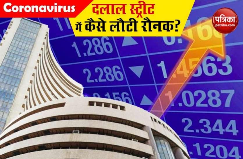 21 दिनों में होगा 9 लाख करोड़ का नुकसान लेकिन फिर भी बाजार में दिखी रौनक, आखिर कैसे संभला बाजार ?