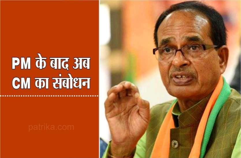 पीएम मोदी के बाद अब सीएम शिवराज आज प्रदेश की जनता को करेंगे संबोधित