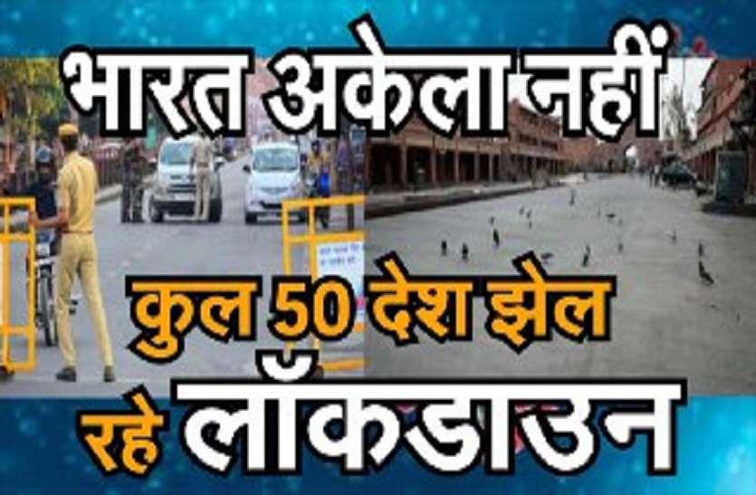 जयपुर वाले अकेले नहीं 50 देशों के लोग झेल रहे लॉकडाउन