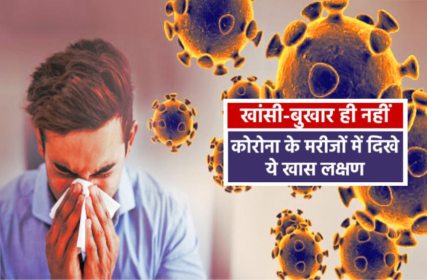 Coronavirus Update : खांसी और बुखार ही नहीं, अब कोरोना वायरस के संक्रमितों में दिखे ये खास लक्षण, ऐसे रहें सावधान