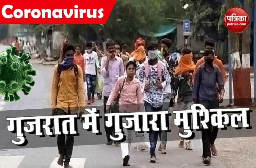 Lockdown: गुजरात से पलायन को मजबूर राजस्थान और एमपी के प्रवासी मजदूर