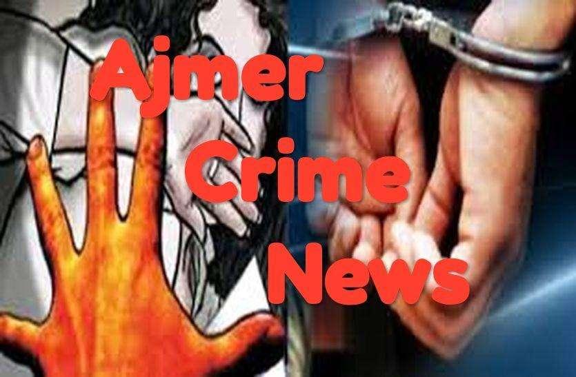Ajmer Crime News-फैक्ट्री मिली चालू, मालिक के खिलाफ मामला दर्ज