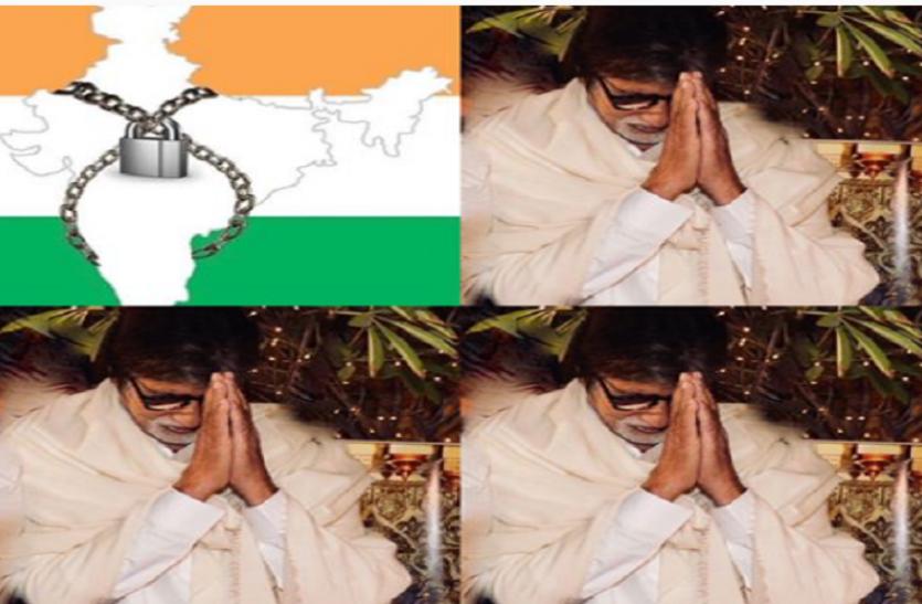 महानायक अमिताभ बच्चन की कविता में जंजीरों में कैद दिखा भारत,बंदिशों को कहा 'जीवनदायिनी'