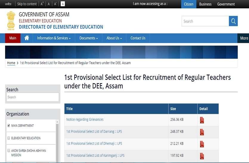 डीईई असम शिक्षक अनंतिम सूची 2020 जारी, यहां देखें पूरी जानकारी