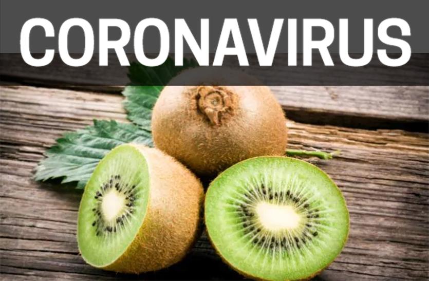 coronavirus: कीवी खाने से बढ़ती है इम्यूनिटी, मिलेगी विटामिन-सी