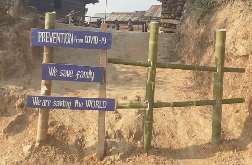 मणिपुर के गांवों ने खुद किया लॉकडाउन लागू, लोगों के बाहर आने-जाने पर प्रतिबंध