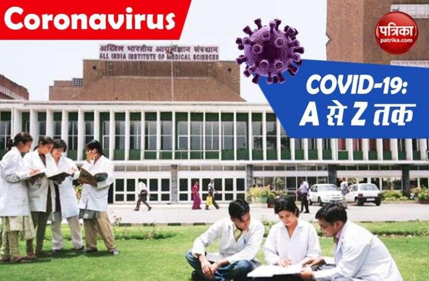 COVID-19 पर AIIMS की रिपोर्ट, वायरस से जुड़े हर सवाल का ये रहा जवाब