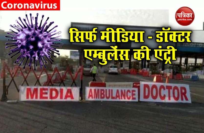 लॉकडाउन: DND पर लगा नया बोर्ड- इधर से सिर्फ डॉक्टर-मीडिया-एम्बुलेंस को जाने की इजाजत है
